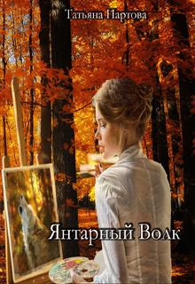 """Книга """"Янтарный волк"""" читать онлайн"""