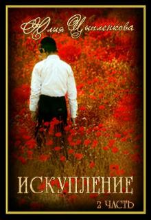 """Книга """"Искупление. Часть 2"""" читать онлайн"""