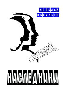 "Книга ""Наследники"" читать онлайн"