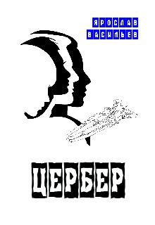 "Книга ""Цербер"" читать онлайн"