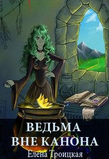 """Книга """"Ведьма вне канона"""" читать онлайн"""