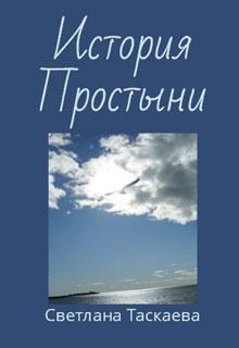 """Книга """"История Простыни"""" читать онлайн"""