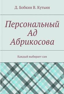 """Книга """"Персональный ад Абрикосова"""" читать онлайн"""