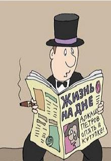 """Книга """"Смертный грех на пятой полке"""" читать онлайн"""