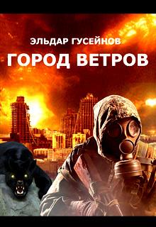 """Книга """"Город ветров"""" читать онлайн"""