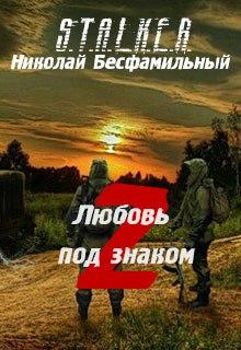 """Книга """"Любовь под знаком """"z"""" """" читать онлайн"""