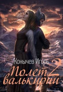 """Книга """"Полет валькирии 2"""" читать онлайн"""