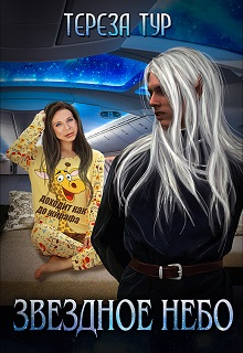 "Книга ""Звездное небо"" читать онлайн"