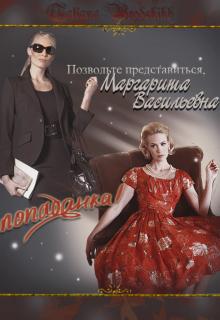 "Книга ""Позвольте представиться, Маргарита Васильевна – попаданка!"" читать онлайн"