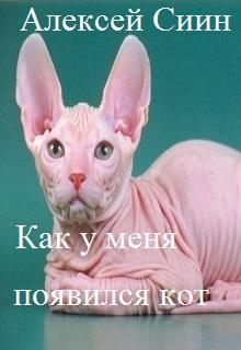 """Книга """"Как у меня появился кот."""" читать онлайн"""