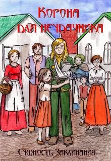 """Книга """"Корона для неудачника"""" читать онлайн"""