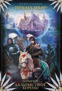 """Книга """"Лорды гор-1. Да здравствует король"""" читать онлайн"""