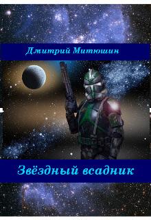 """Книга """"Звёздный всадник"""" читать онлайн"""