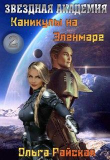 """Книга """"Звездная Академия. Каникулы на Эленмаре"""" читать онлайн"""