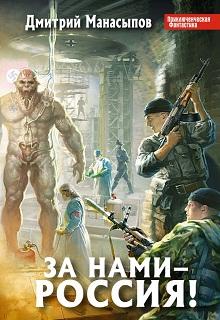 """Книга """"""""За нами - Россия"""" (родина - за нами)"""" читать онлайн"""