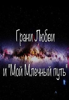 """Книга. """"Грани Любви и """"Мой Млечный путь"""""""" читать онлайн"""