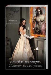 """Книга """"Неожиданный поворот. Огненная сторона"""" читать онлайн"""