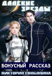"""Книга """"Далекие звезды. Бонусный рассказ"""" читать онлайн"""