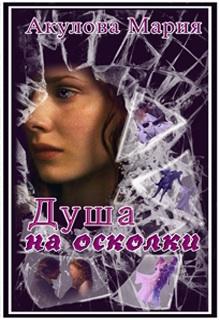 """Книга """"Душа на осколки"""" читать онлайн"""