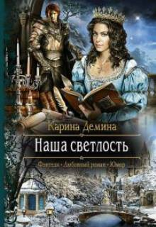 """Обложка книги """"Наша светлость"""""""