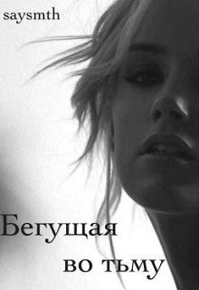 """Книга """"Бегущая во тьму"""" читать онлайн"""