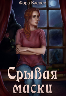 """Книга """"Срывая маски"""" читать онлайн"""