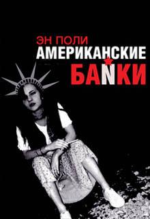 "Книга ""Американские байки"" читать онлайн"