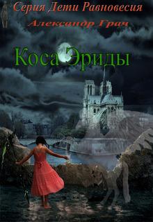 """Книга """"Коса Эриды"""" читать онлайн"""