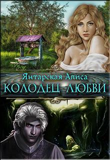 "Книга ""Колодец любви."" читать онлайн"