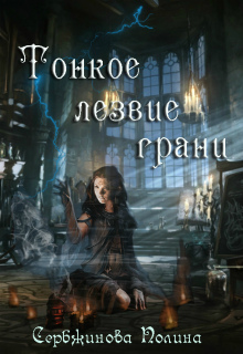 """Книга """"Тонкое лезвие грани"""" читать онлайн"""
