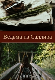 "Книга. ""Ведьма из Саллира"" читать онлайн"