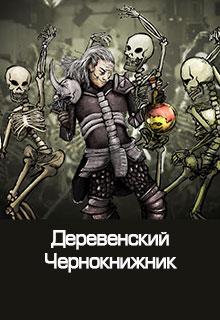"""Книга """"Деревенский Чернокнижник"""" читать онлайн"""