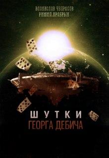 "Книга ""Шутки Георга Дебича"" читать онлайн"
