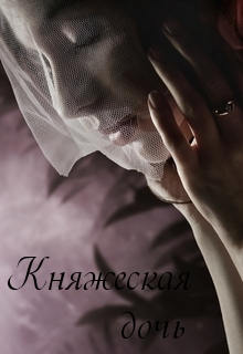 """Книга. """"Княжеская дочь"""" читать онлайн"""