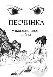 """Книга """"Песчинка"""" читать онлайн"""