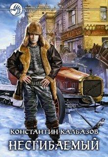 """Книга """"Несгибаемый"""" читать онлайн"""