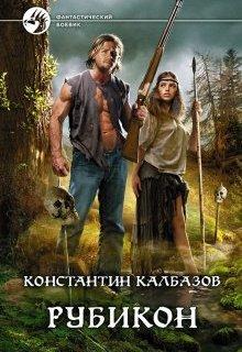"""Книга """"Рубикон"""" читать онлайн"""