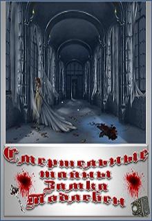 """Книга """"Смертельные тайны замка Тодлебен"""" читать онлайн"""