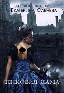 """Книга """"Пиковая дама"""" читать онлайн"""