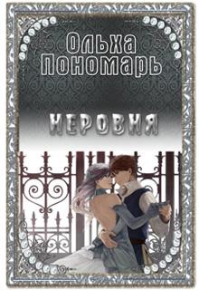 "Книга ""Неровня"" читать онлайн"
