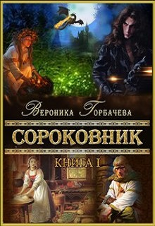"""Книга """"Сороковник. Книга 1"""" читать онлайн"""