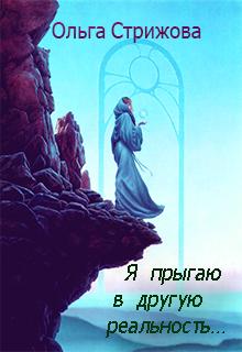 """Книга """"Я прыгаю в другую реальность..."""" читать онлайн"""