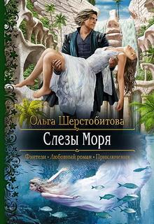 """Книга """"Слезы Моря"""" читать онлайн"""