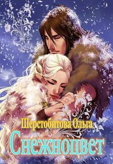 """Книга """"Снежноцвет"""" читать онлайн"""