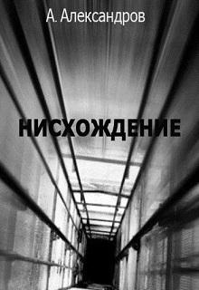 """Книга """"Нисхождение"""" читать онлайн"""