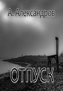 """Книга """"Отпуск"""" читать онлайн"""