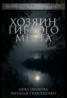 "Книга ""Хозяин гиблого места"" читать онлайн"