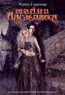 """Книга """"Наследник Дракулы-2. Тайна Наследника"""" читать онлайн"""