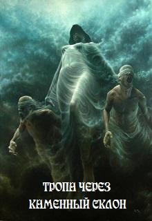 """Книга """"Тропа через каменный склон"""" читать онлайн"""
