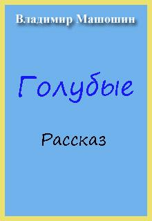 """Книга """"Голубые"""" читать онлайн"""